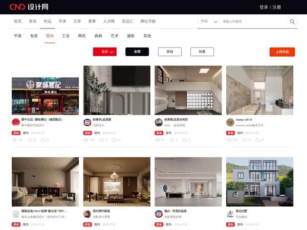 sn.cndesign.com的网站截图