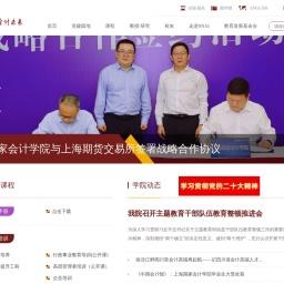 上海国家会计学院Shanghai