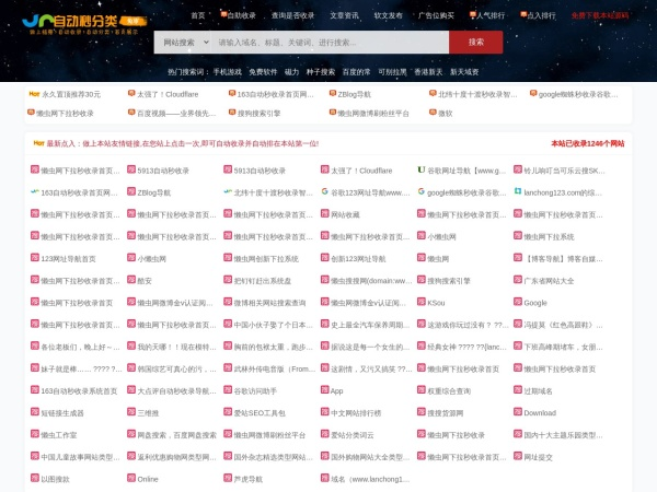 so.lanchong123.com的网站截图