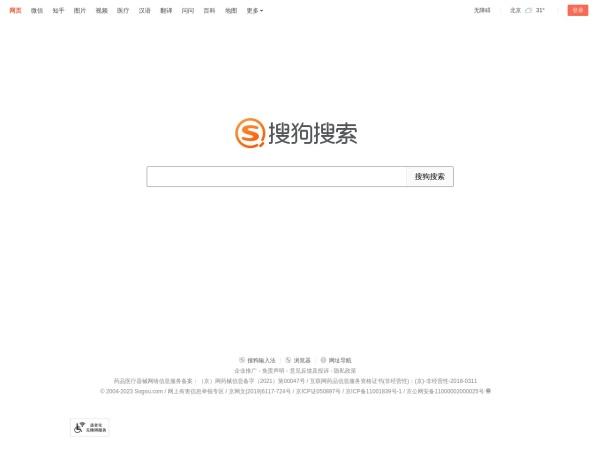 sogou.com的网站截图