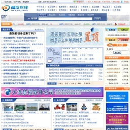 航运在线ShippingOnline-网上航运交易市场!