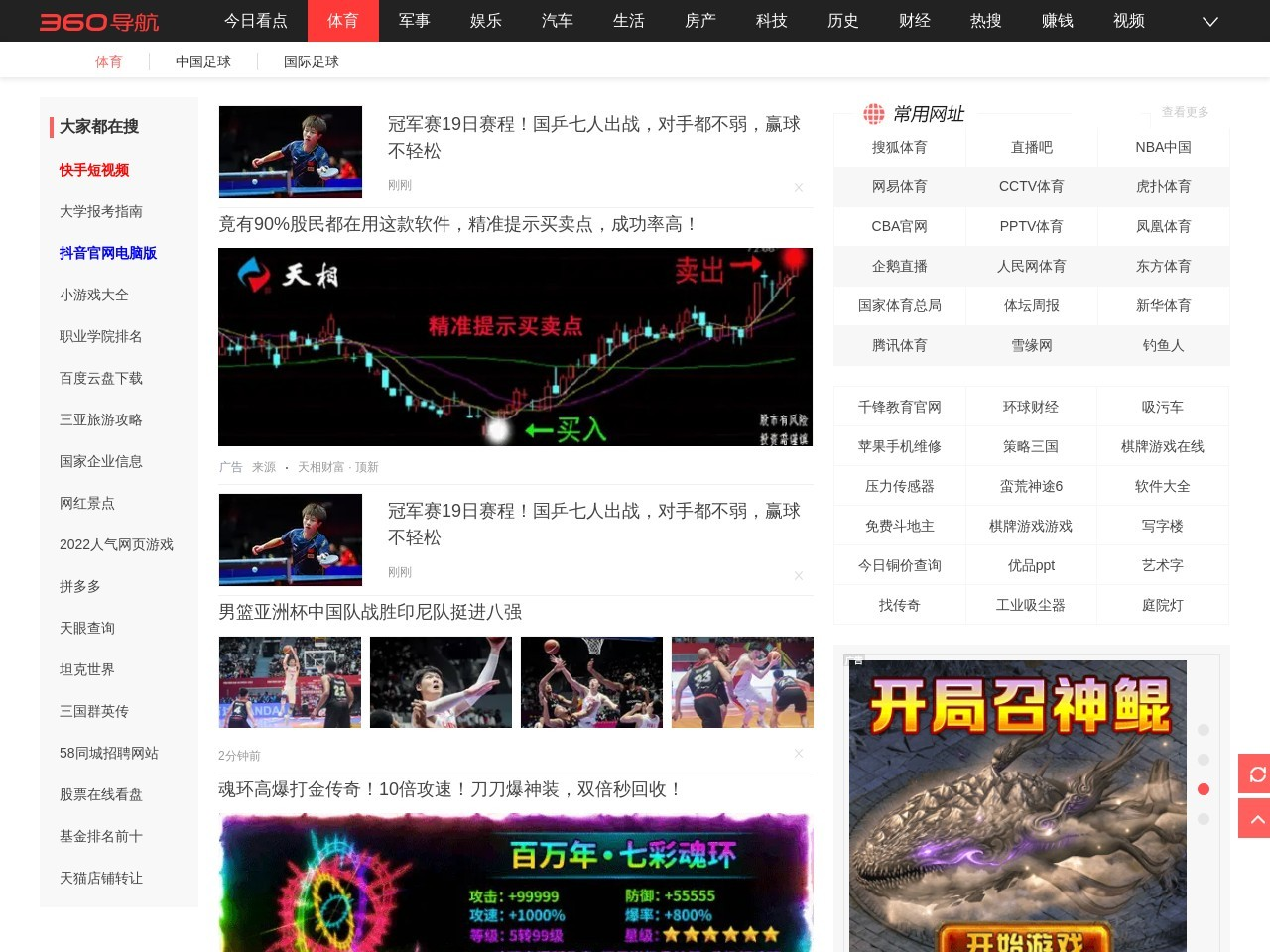 体育频道_360导航上网主页