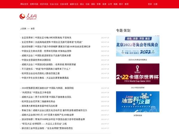 sports.people.com.cn的网站截图