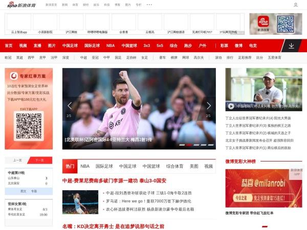 sports.sina.com.cn 的网站截图