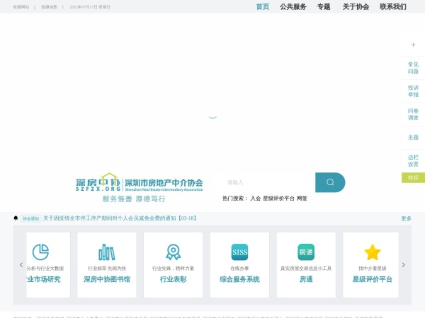 深圳市房地产经纪行业协会