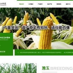 雅玉科技,种子公司,玉米育种,玉米基地,玉米培育