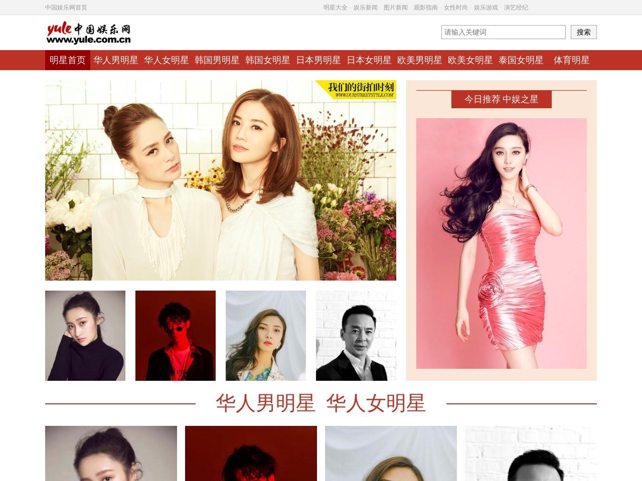 明星频道_中国娱乐网