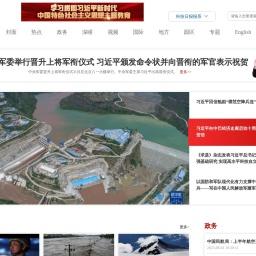 中国科技网首页