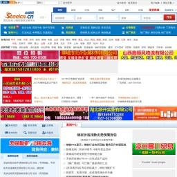 中钢网_中国钢材价格信息门户网站_钢材网价结算参考平台