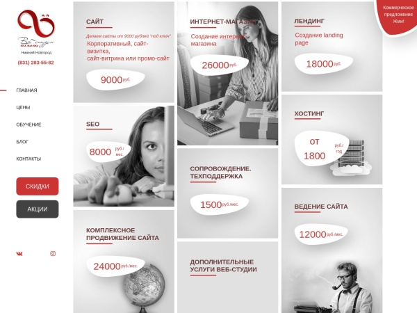 su-52.ru website immagine dello schermo ВЕБ-СТУДИЯ Нижний Новгород - низкие цены, акции, качественные услуги!