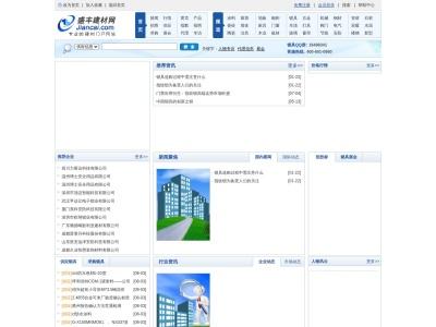 中國鎖具網