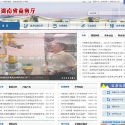 湖南省商务厅官网