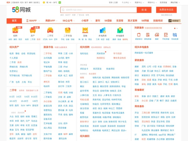 58同城绍兴分类信息网