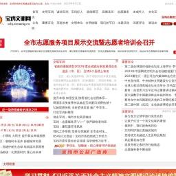 中国文明网·宝鸡