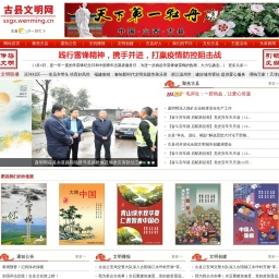 古县文明网