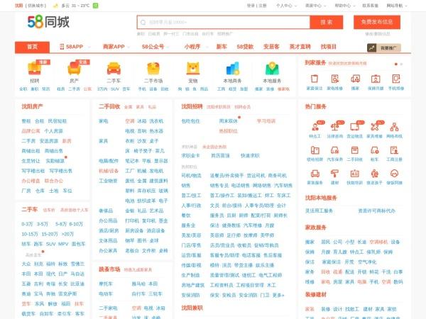 58同城沈阳分类信息网