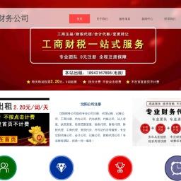 沈阳公司注册_代办执照_会计代理记账报税_沈阳财务公司-本站出租