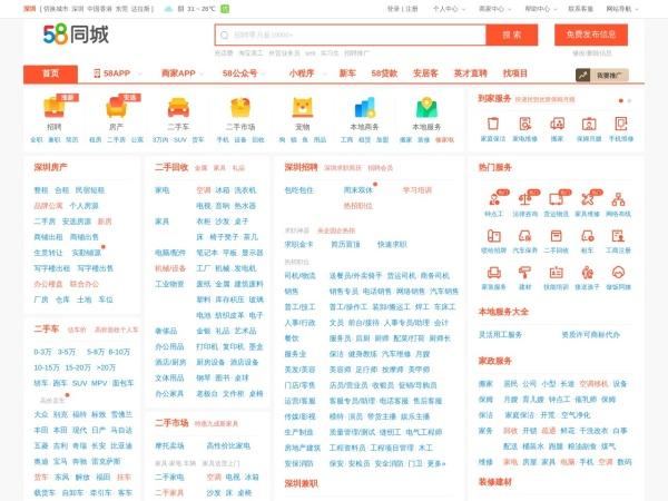 58同城深圳分类信息网