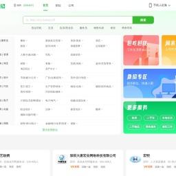 【深圳赶集网】-免费发布信息-深圳分类信息门户