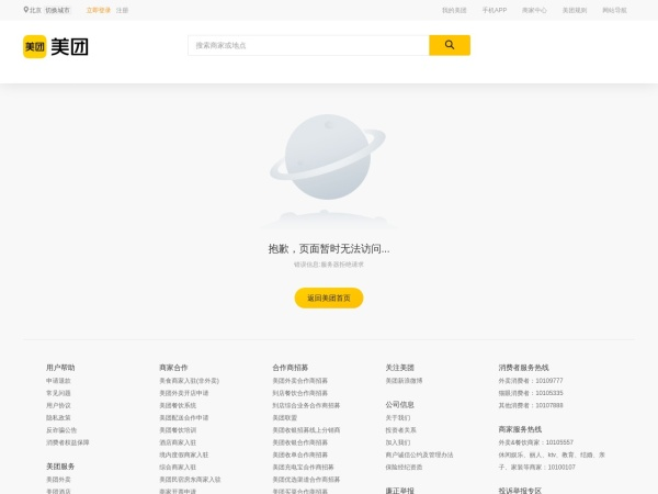 深圳美团网