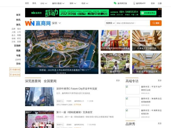 深圳商业地产网