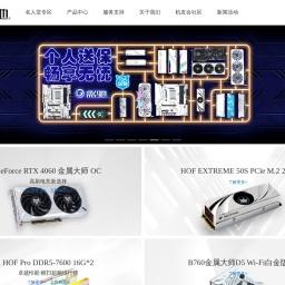 影驰科技-全心致力于计算机硬件的生产和销售!