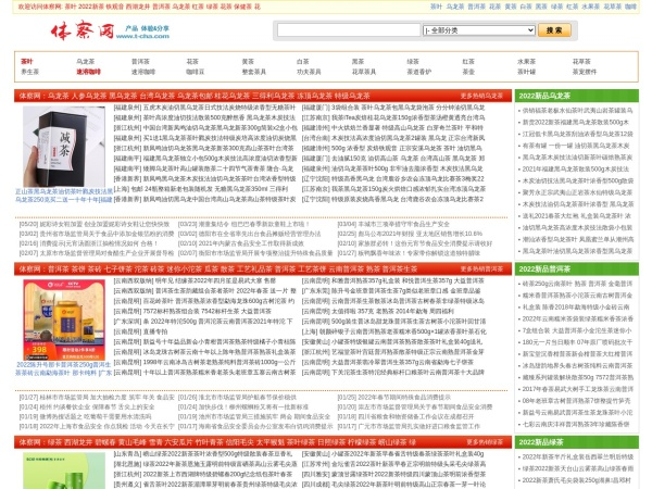t-cha.com的网站截图