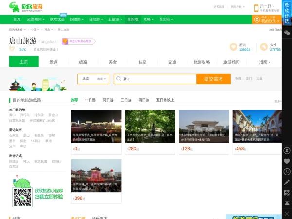 唐山欣欣旅游网