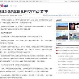 """加速升级供应链 化解汽车产业""""芯""""事_科技_中国网"""
