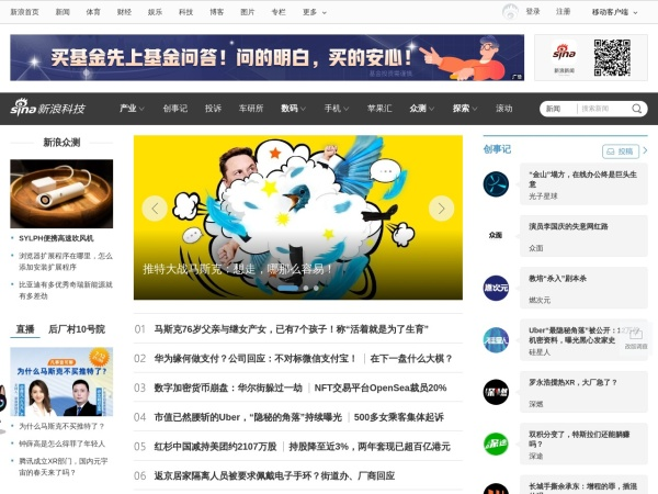 tech.sina.com.cn的网站截图