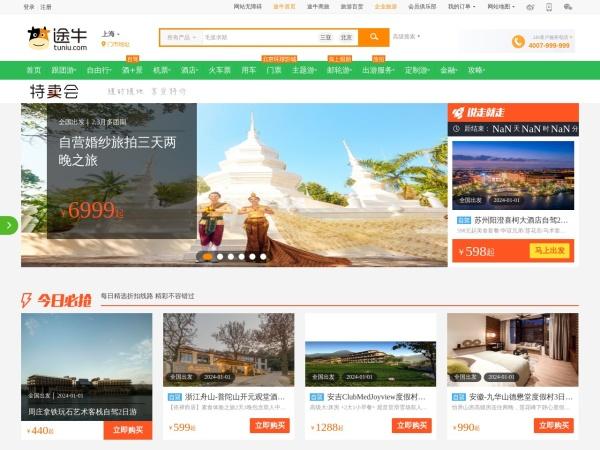 temai.tuniu.com的网站截图