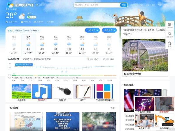 tianqi.2345.com的网站截图