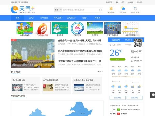 tianqi.com的网站截图