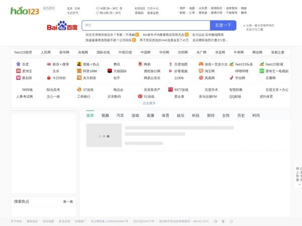 hao123天气预报查询