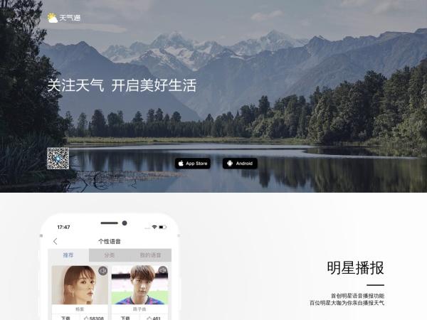 tianqitong.sina.cn的网站截图