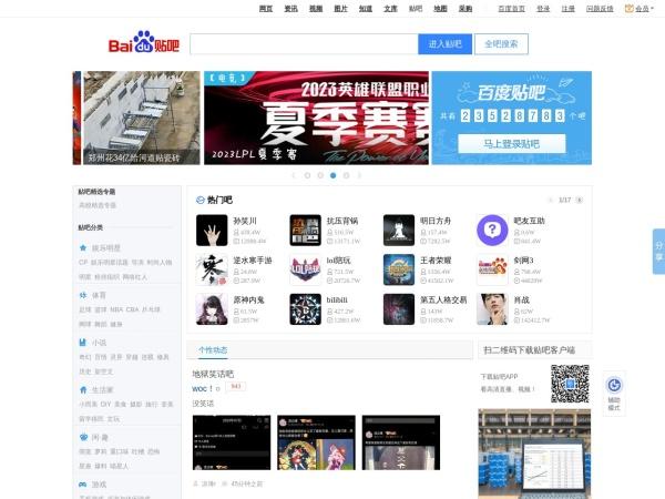 tieba.baidu.com 的网站截图