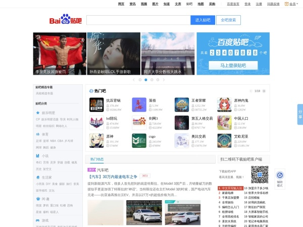 tieba.baidu.com的网站截图