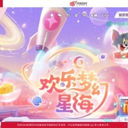 《猫和老鼠官方手游》官方网站-新春版本重磅上线