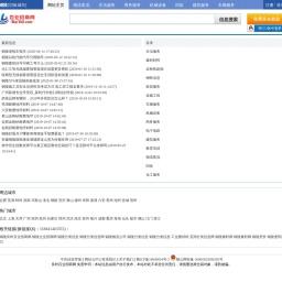 铜陵百业招商网_铜陵吧_铜陵分类信息网