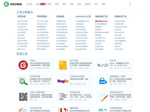 开源中国社区在线工具