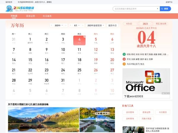 tools.2345.com的网站截图