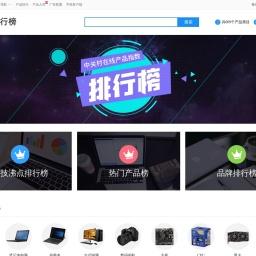 ZOL热门IT产品排行榜