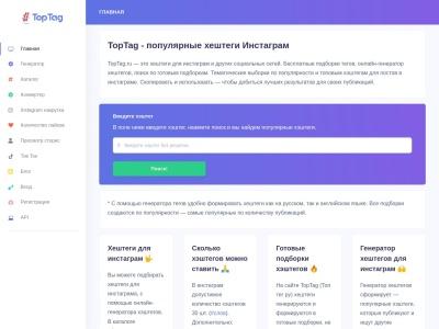 toptag.ru Relatório de SEO