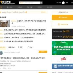 黑猫投诉_315网上投诉_投诉维权_新浪旗下消费者服务平台