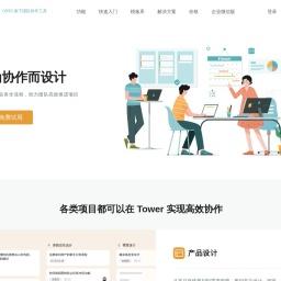 Tower - 提升协作效率,打造高效团队
