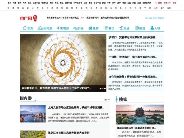 央广网旅游频道
