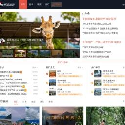 旅游频道 旅游新闻 新浪网  最大的旅游新闻、游记分发平台