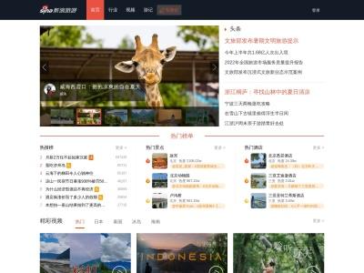 旅游频道 旅游新闻 --网 最大的旅游新闻、游记分发平台