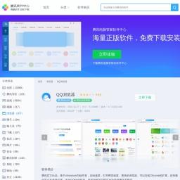 【QQ浏览器下载】2018年最新官方正式版QQ浏览器免费下载 - 腾讯软件中心官网