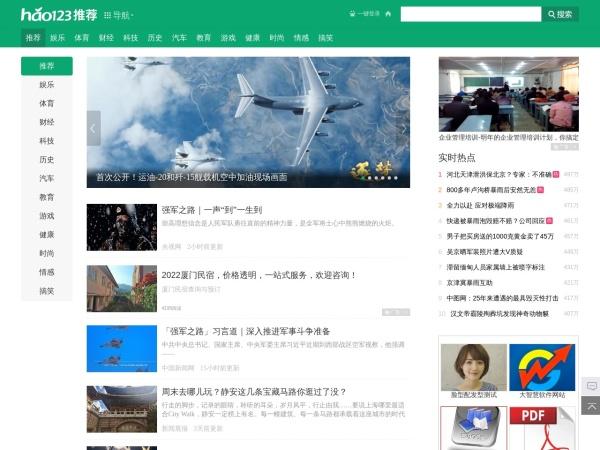tuijian.hao123.com的网站截图